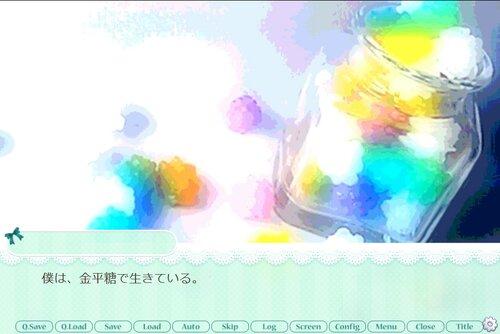 少年は金平糖が食べたい Game Screen Shot2