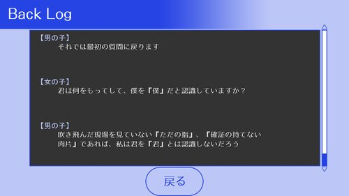砂山のパラドックス Game Screen Shot4