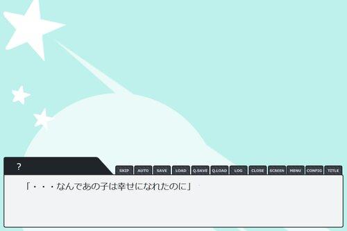 地球最後のツンデレ Game Screen Shot5