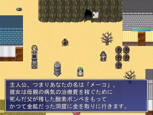 メーコの大冒険 Game Screen Shot