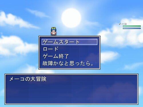 メーコの大冒険 Game Screen Shot3