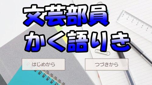 文芸部員かく語りき Game Screen Shots