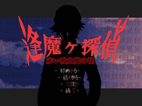 逢魔ヶ探偵 赤い吸血魔の怪 Game Screen Shot