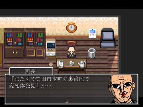 逢魔ヶ探偵 赤い吸血魔の怪 Game Screen Shot2