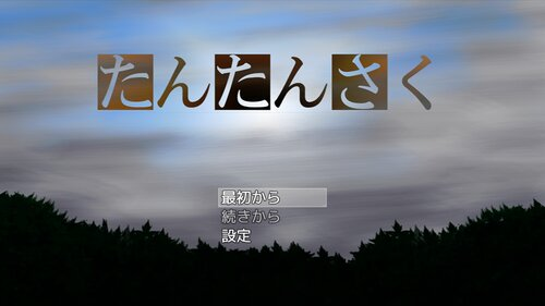 たんたんさく Game Screen Shot1