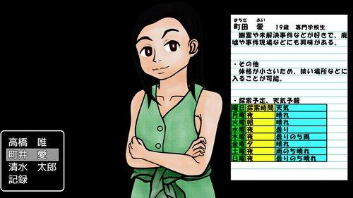 たんたんさく Game Screen Shot3