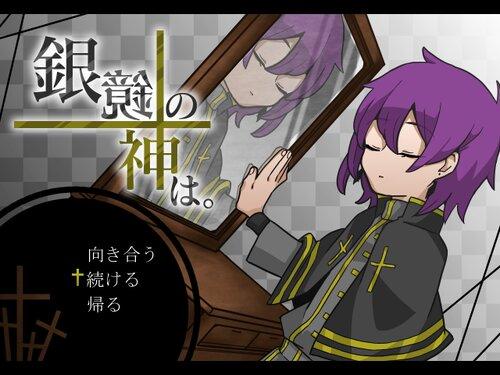 銀鏡の神は。 Game Screen Shots
