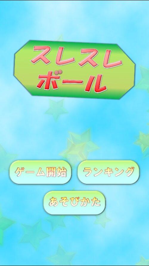 スレスレボール Game Screen Shot3
