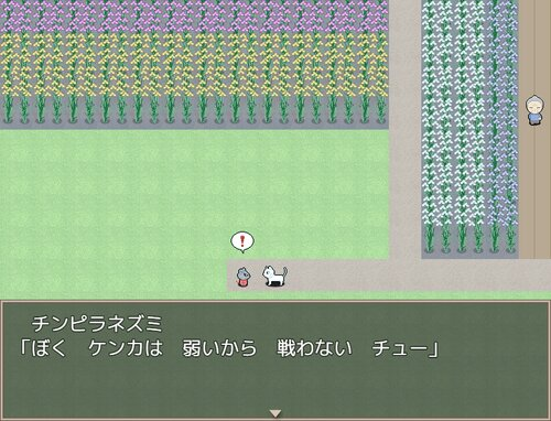 忠義な猫 Game Screen Shot5
