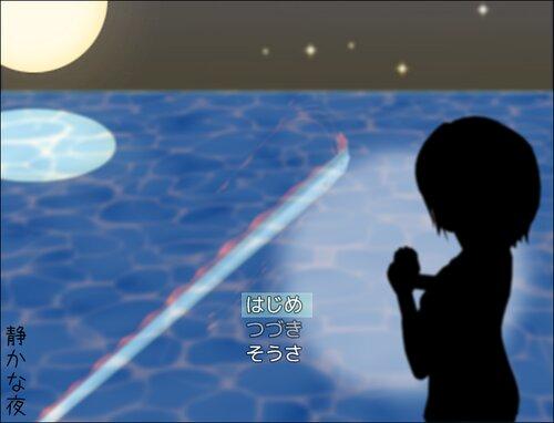 静かな夜 Game Screen Shot