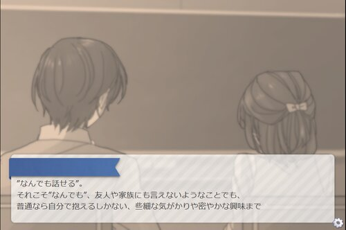 佐伯くんインダクション《恋人つなぎ編》 Game Screen Shot3