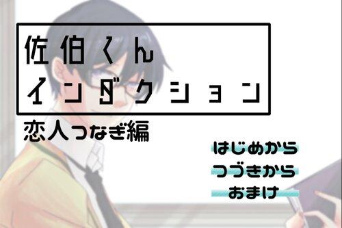 佐伯くんインダクション《恋人つなぎ編》 Game Screen Shots