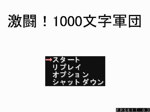 激闘!1000文字軍団! Game Screen Shots