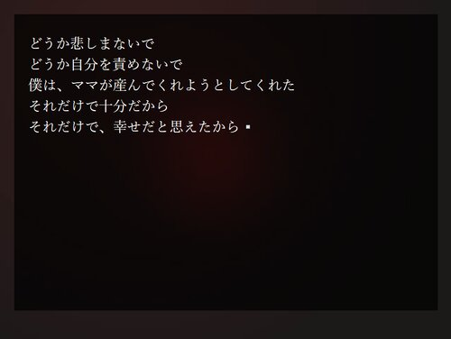 羊水に浮かぶスターチス Game Screen Shot3