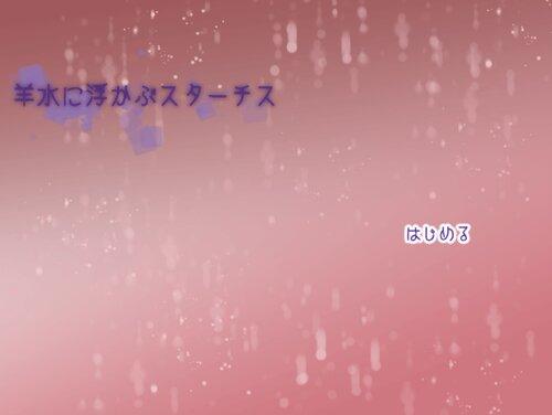 羊水に浮かぶスターチス Game Screen Shots