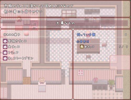 フランのハッピーバレンタイン Game Screen Shot2