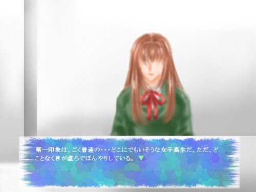 ある晴れた日に Game Screen Shot1