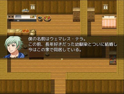 ふたりでいっしょ! Game Screen Shot5