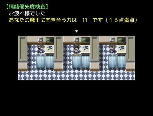 勇者診断 Game Screen Shot