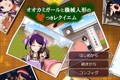 オオカミガールと機械人形の嘘つきレクイエム Game Screen Shot1