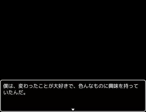 オヤノイウコトヲキキナサイ Game Screen Shot2