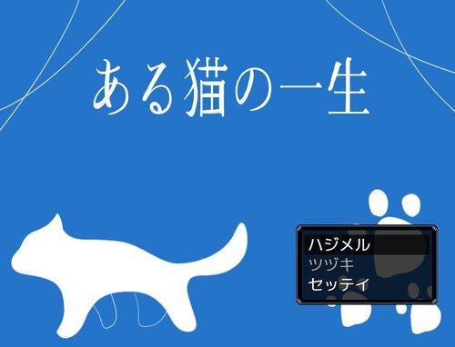 ある猫の一生 Game Screen Shots