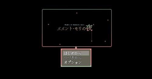 メメント・モリの夜 Game Screen Shots