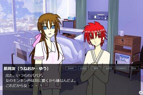白衣の女神とワケありホモショタ Game Screen Shot1