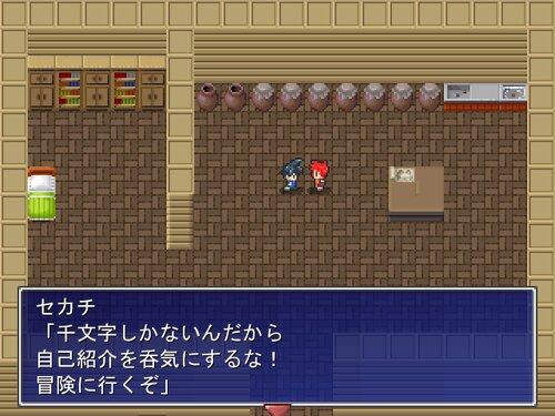 千文字でゲームは完結するのか! Game Screen Shot1