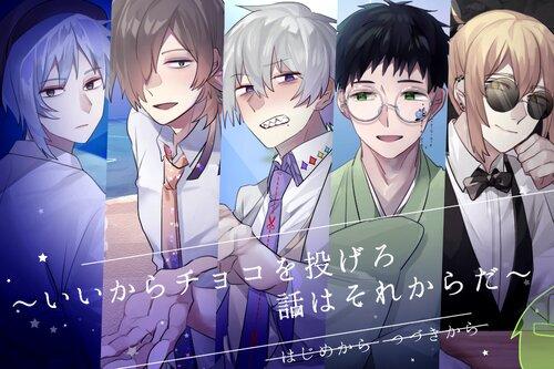 ~いいからチョコを投げろ話はそれからだ~ Game Screen Shot