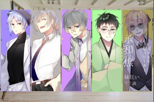 ~いいからチョコを投げろ話はそれからだ~ Game Screen Shot2