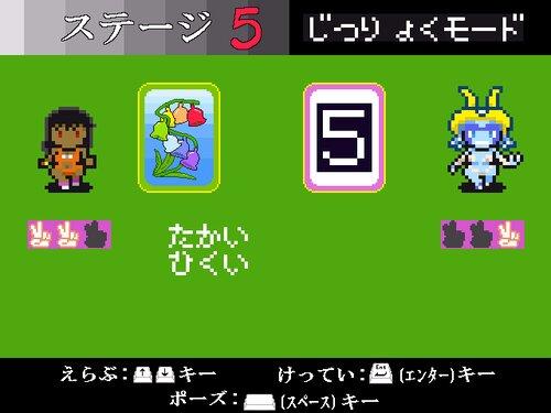 高低差運命力 Game Screen Shot1