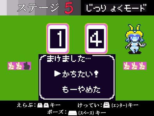 高低差運命力 Game Screen Shot2