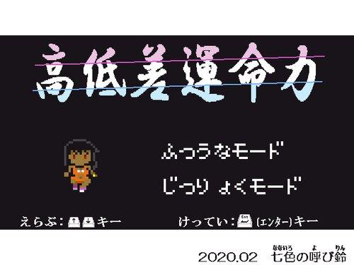 高低差運命力 Game Screen Shot3