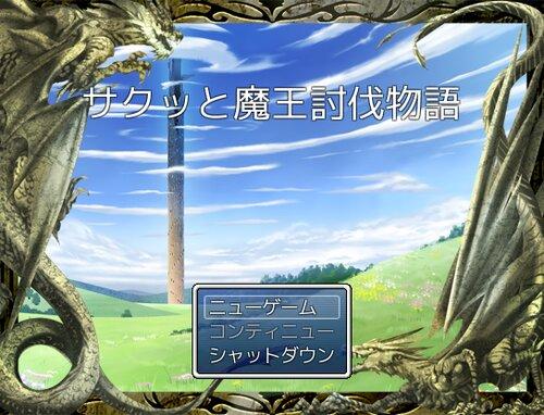 サクッと魔王討伐物語 Game Screen Shots