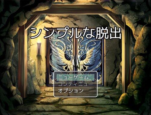 シンプルな脱出ver.1.01 Game Screen Shots