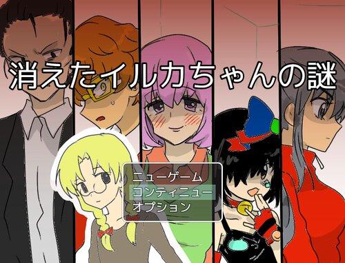 消えたイルカちゃんの謎 Game Screen Shots