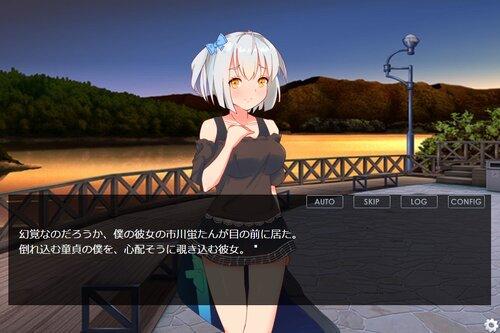 ヤンデレ彼女と付き合う方法!2 Game Screen Shot2