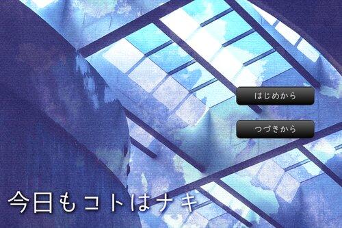 今日もコトはナキ Game Screen Shot3