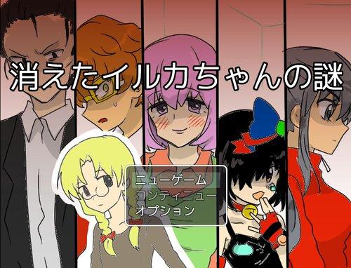 消えたイルカちゃんの謎(ブラウザ版) Game Screen Shot5