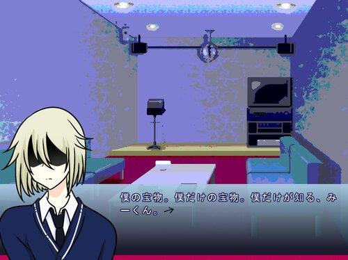 恋する僕に穏やかな悪夢を【体験版】 Game Screen Shot2