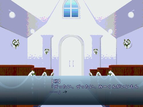 恋する僕に穏やかな悪夢を【体験版】 Game Screen Shot4