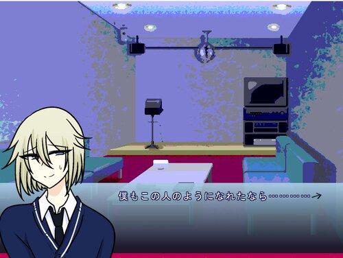 恋する僕に穏やかな悪夢を【体験版】 Game Screen Shot5
