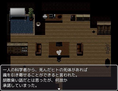 弌の賊の話~操られビト~ Game Screen Shot2