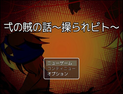 弌の賊の話~操られビト~ Game Screen Shots