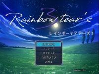 Rainbow tear's3のゲーム画面