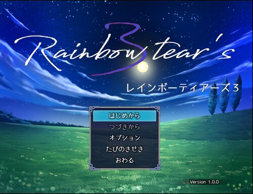 Rainbow tear's3 Game Screen Shots