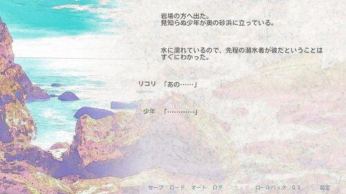 海の化身 Game Screen Shot1