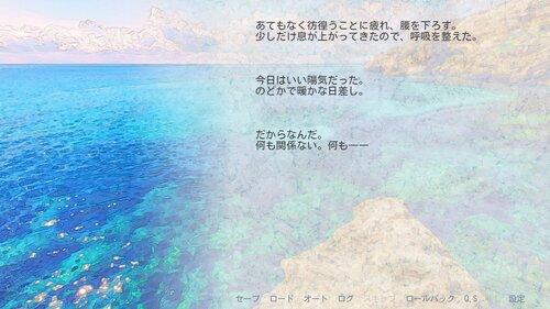 海の化身 Game Screen Shot3