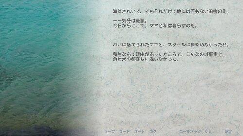 海の化身 Game Screen Shot5
